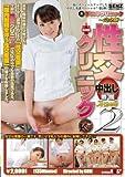 (裏)手コキクリニック~完全版~ 性交クリニック 中出し看護スペシャル2 [DVD]