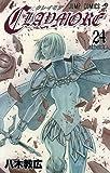 CLAYMORE 24 (ジャンプコミックス)