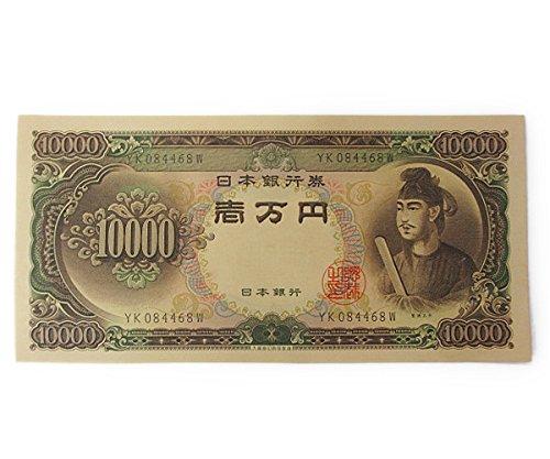 古銭 日本銀行券C号10,000円 聖徳太子 10,000円札