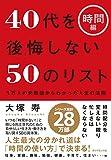 40代を後悔しない50のリスト【時間編】—1万人の失敗談からわかった人生の法則