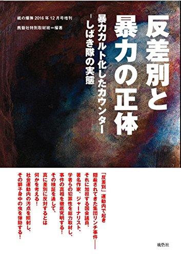 反差別と暴力の正体 2016年 12 月号 [雑誌] (月刊 紙の爆弾 増刊)