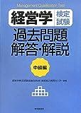 経営学検定試験 過去問題・解答・解説 中級編
