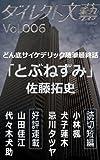 ダイレクト文藝マガジン 006号 「とぶねずみ最終回/初登場 小林楓 犬子蓮木」