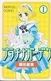 プラチナガーデン 1 (プリンセスコミックス)