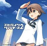 ストライクウィッチーズ2~笑顔の魔法~(初回限定盤)(DVD付)