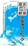 歴史ポケットスポーツ新聞 冬季オリンピック (大空ポケット新書)