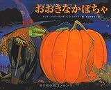 おおきなかぼちゃ (主婦の友はじめてブック—おはなしシリーズ)