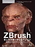 ZBrush キャラクタークリエーション - 高度なスカルプティングテクニック -(DVD付)