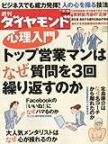 週刊 ダイヤモンド 2012年 9/15号 [雑誌]