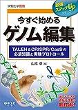 今すぐ始めるゲノム編集〜TALEN&CRISPR/Cas9の必須知識と実験プロトコール (実験医学別冊 最強のステップUPシリーズ)