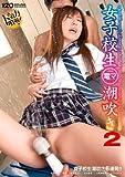 女子校生 電マ潮吹き 2 [DVD]