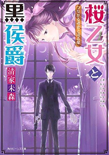 新刊情報 | 桜乙女と黒侯爵 つな...