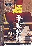 NHK人形劇クロニクルシリーズVol.8 平家物語 川本喜八郎の世界[DVD]