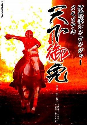 侍戦隊シンケンジャーメモリアル 天下御免 (小学館メガブック)