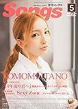 月刊 Songs (ソングス) 2012年 05月号 [雑誌]