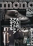 mono (モノ) マガジン 2009年 12/2号 [雑誌]
