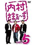 内村さまぁ~ず vol.5 (商品イメージ)