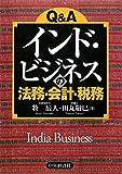 Q インド・ビジネスの法務・会計・税務