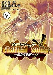 灼眼のシャナX Eternal songー遥かなる歌 5