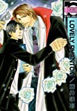 LOVERY PHANTOM  / 藤井 咲耶 のシリーズ情報を見る