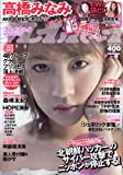 週刊プレイボーイ2013年4月15日号 [雑誌][2013.4.1]