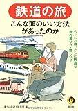 鉄道の旅―こんな頭のいい方法があったのか (KAWADE夢文庫)