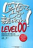 図面って、どない読むねん! LEVEL00—現場設計者が教える図面を読みとるテクニック