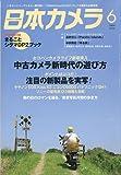 日本カメラ 2009年 06月号 [雑誌]