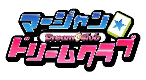 マージャン★ドリームクラブ(初回封入特典:Xbox360版オリジナルDLコード同梱)