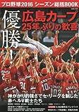 プロ野球2016シーズン総括BOOK―優勝!広島カープ25年ぶりの歓喜 (COSMIC MOOK)