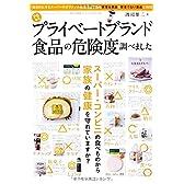 プライベートブランド食品の危険度調べました (三才ムック vol.601)