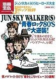 「別冊宝島1570 音楽誌が書かないJポップ批評56 JUN SKY WALKER(S)と青春ロック80'Sの大逆襲!」