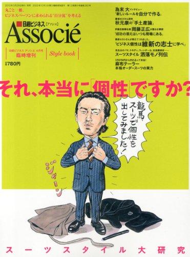 それ、本当に「個性」ですか? (日経ビジネスアソシエ4月号増刊)