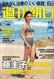 週刊朝日 2013年 9/6号 [雑誌]