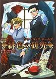 シャーロック・ホームズ 緋色の研究 (コミック版ルパン&ホームズ)