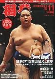 相撲 2010年 11月号 [雑誌]