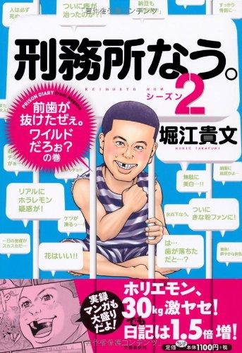刑務所なう。シーズン2 堀江貴文 (著) (発売日) 2013/2/23