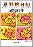 忌野旅日記 (新潮文庫)