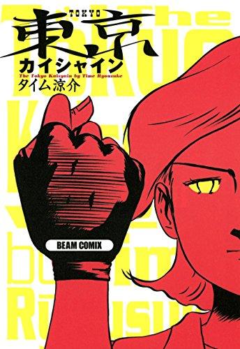 東京カイシャイン<東京カイシャイン> (ビームコミックス)