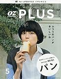 OZ magazine PLUS(オズマガジンプラス) 2016年 05 月号 [雑誌]