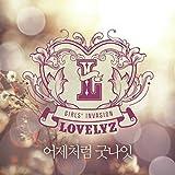 1集 - Girls' Invasion(韓国盤)