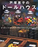 戸塚恵子のドールハウス―なつかしい日本の風景を再現するミニチュアワークたち (Gakken Interior Book)