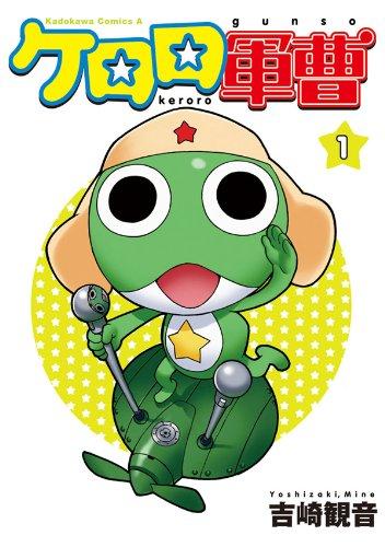 ケロロ軍曹(1)<ケロロ軍曹> (角川コミックス・エース)