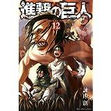 Amazon.co.jp: 進撃の巨人(12) 電子書籍: 諫山創: Kindleストア