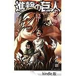 Amazon.co.jp: 進撃の巨人(12) eBook: 諫山創: Kindleストア
