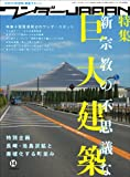 ワンダーJAPAN 14 (2010 WINTER)―日本の〈異空間〉探検マガジン (三才ムック VOL. 281)