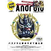 ファミ通App NO.007 Android (エンターブレインムック)