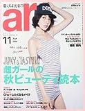 ar (アール) 2013年 11月号 [雑誌]