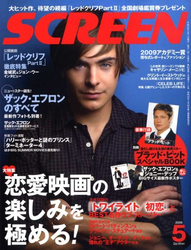 SCREEN (スクリーン) 2009年 05月号 [雑誌]