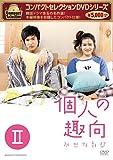 コンパクトセレクション 個人の趣向 DVD-BOXII -